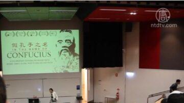 「假孔子之名」澳洲阿德放映 觀眾共鳴