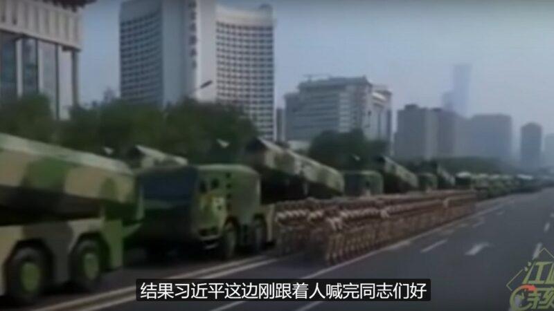 【江峰時刻】閱兵武器直指美軍 三款東風洩露天機