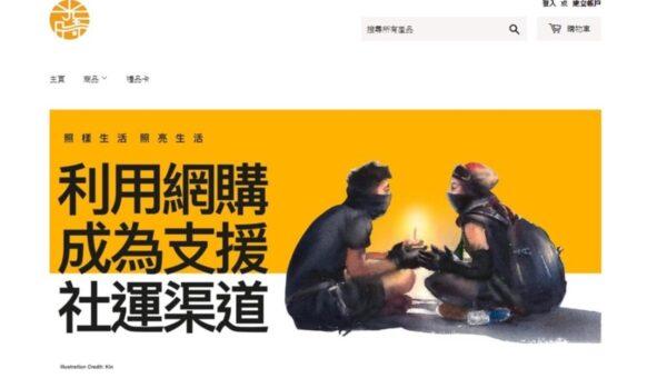 """支援反送中网店开张 """"光时""""高价聘用被捕者"""