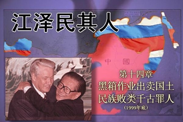卞世传:紧急建议中国政府领导人法办江泽民(下)