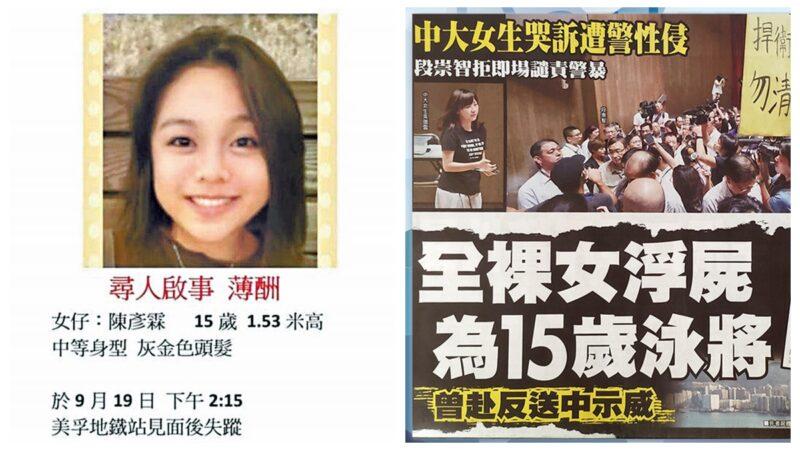 15岁泳将变全裸女浮尸 生前是反送中示威者