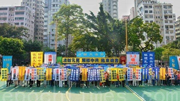 无惧十一封城 香港法轮功集会促解体中共