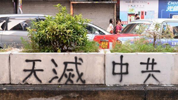 """组图:香港民怨沸腾 """"天灭中共""""涌现街头"""