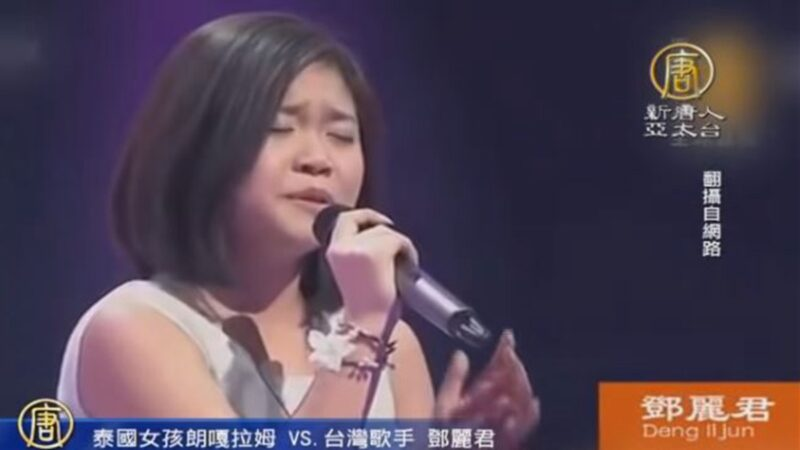 鄧麗君轉世?泰國姑娘:這個是我的歌,我唱過的