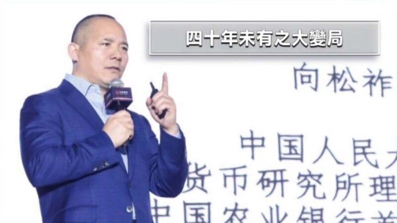 向松祚指中國第3季GDP「嚴重高估」 文章遭秒刪