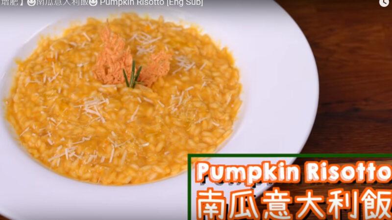 南瓜意大利饭 黄澄澄的很开胃(视频)