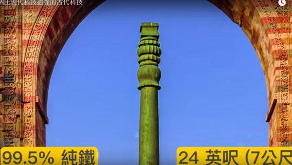 比现代科技还强的古代科技 16个世纪从未生锈的铁柱(视频)