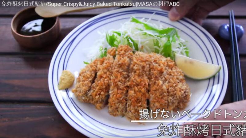 日式猪排 超级酥脆(视频)