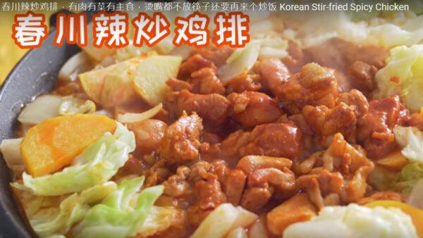 春川辣炒鸡排 有肉有菜有主食(视频)