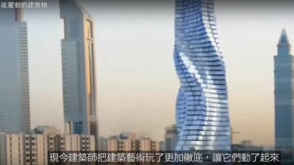 能摆动的建筑物 动感摩天楼(视频)