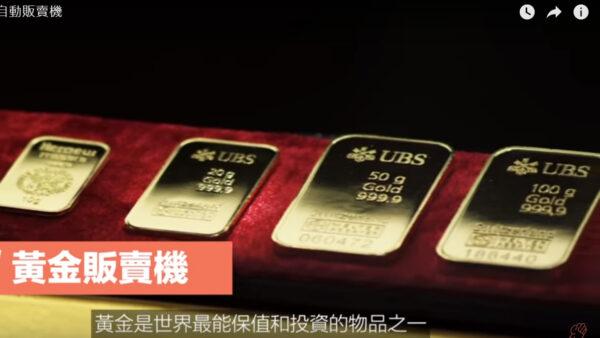 让人震惊的自动贩卖机 黄金贩卖机(视频)