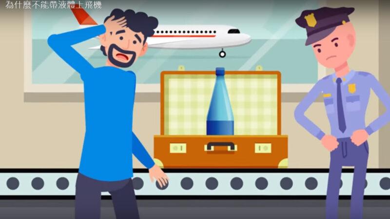 为什么不能带液体上飞机?为什么液体很危险?(视频)