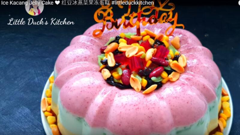 红豆冰燕菜果冻蛋糕 真漂亮(视频)