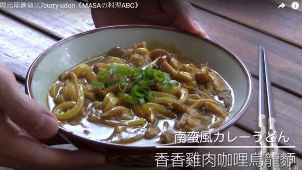 鸡肉咖喱乌龙面 家庭简单做法(视频)