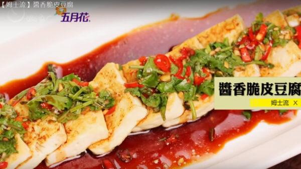 醬香脆皮豆腐 超愛超美味(視頻)