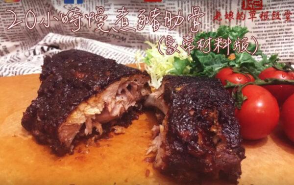 慢煮豬肋骨 美味家常做法(視頻)