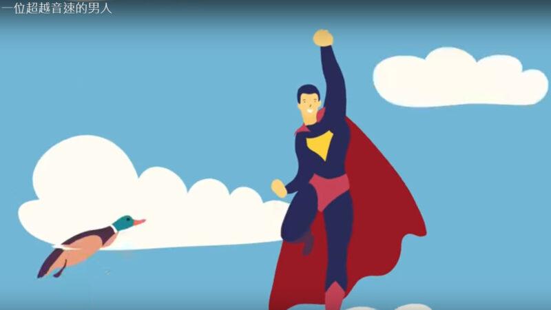 一位超越音速的男人 他是如何做到的(视频)