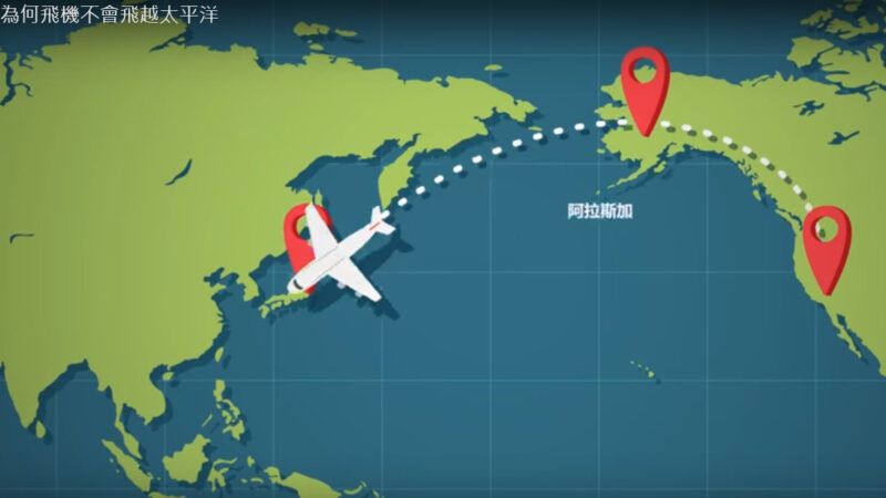 为何飞机不会飞越太平洋 主要原因是这个(视频)