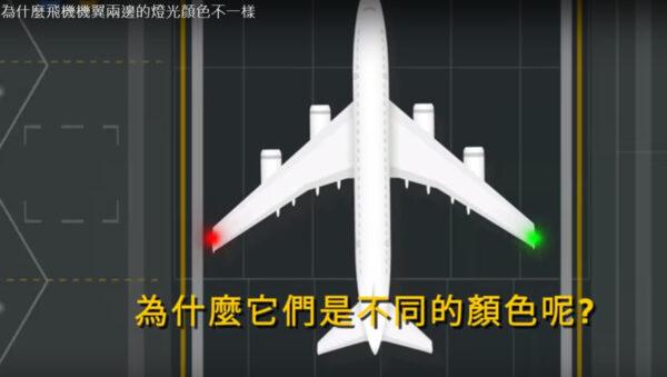 飞机机翼两边的灯光颜色不一样 它们是做什么用的(视频)