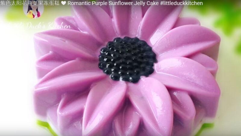 紫色太阳花果冻蛋糕 真的太漂亮了(视频)