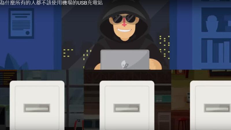 你不该使用机场的USB充电 容易被黑客攻击(视频)