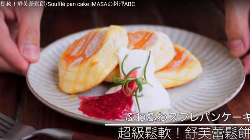 舒芙蕾鬆餅 吃起來很幸福(視頻)