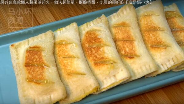 土司苹果派 酥脆香甜 比买的还好吃(视频)