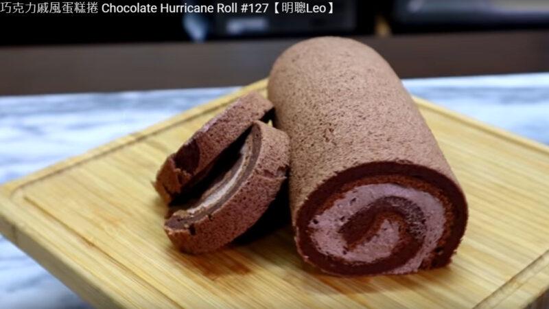 巧克力戚风蛋糕卷 简单做法(视频)