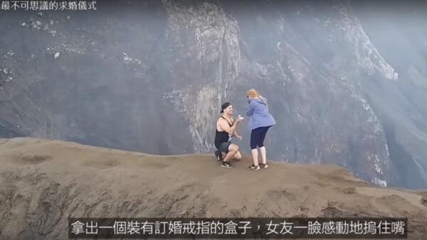 最不可思议的求婚仪式 火山求婚(视频)