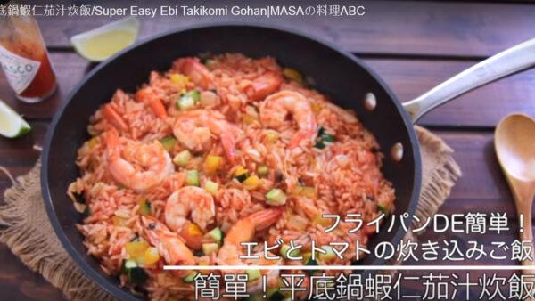 虾仁茄汁炊饭 超级好吃(视频)