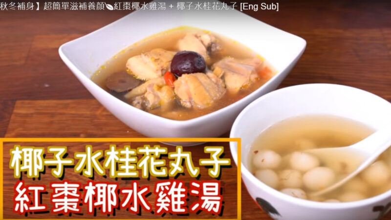 紅棗椰水雞湯 秋冬滋補超簡單(視頻)