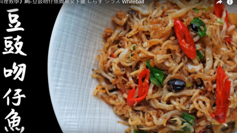 豆豉吻仔鱼 简单又下饭(视频)