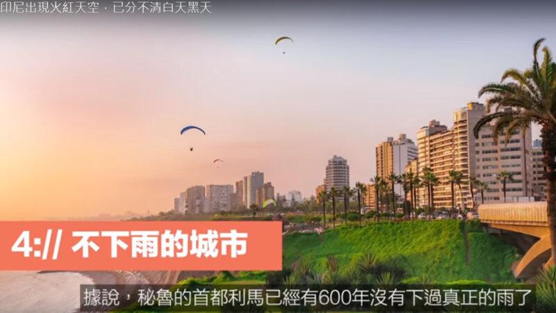 600年不下雨的城市 沒有下水道 沒有賣雨傘(視頻)