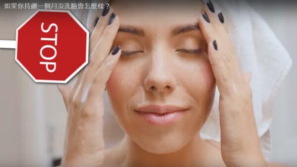 如果一个月没洗脸 将会发生什么?(视频)