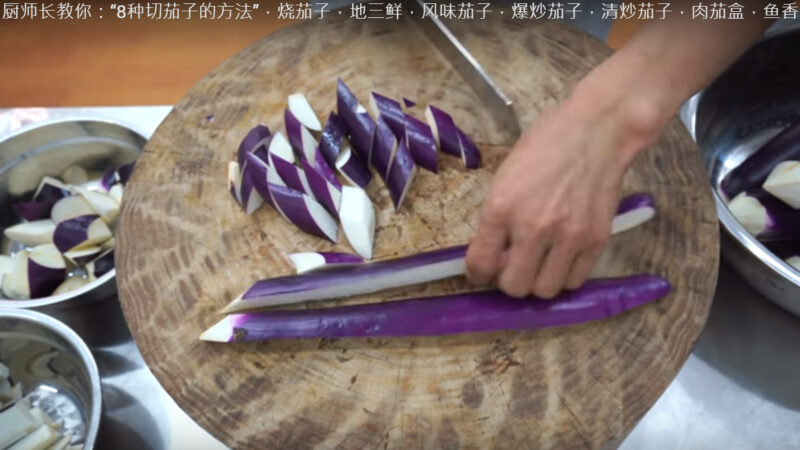 茄子的8种切法 茄子宴就靠它了(视频)