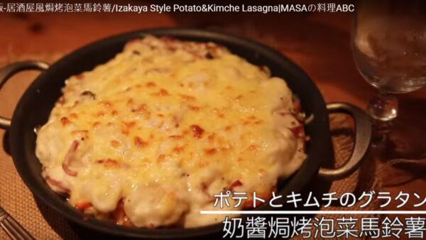 焗烤泡菜馬鈴薯 無敵的組合(視頻)