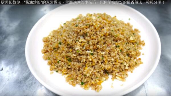 醬油炒飯最香做法 粒粒分明特別好吃(視頻)
