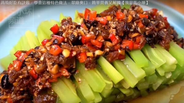 豆豉鯪魚涼拌萵筍 翠綠爽口(視頻)