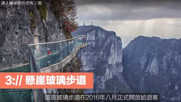 極為驚險的橋 懸崖玻璃步道(視頻)