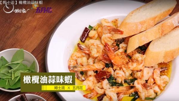 橄欖油蒜味蝦 鮮美脆口(視頻)