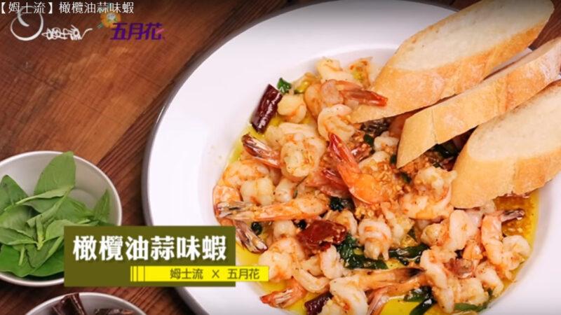 橄榄油蒜味虾 鲜美脆口(视频)