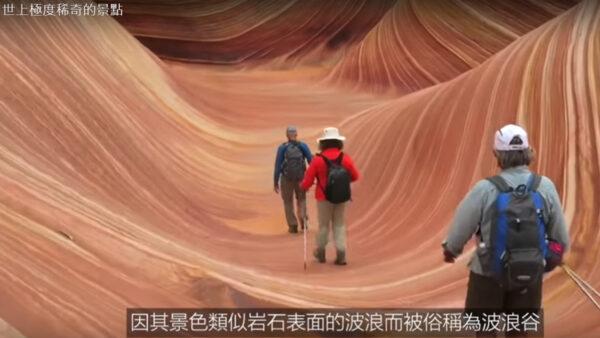 世界上極度稀奇的景點 波浪谷(視頻)