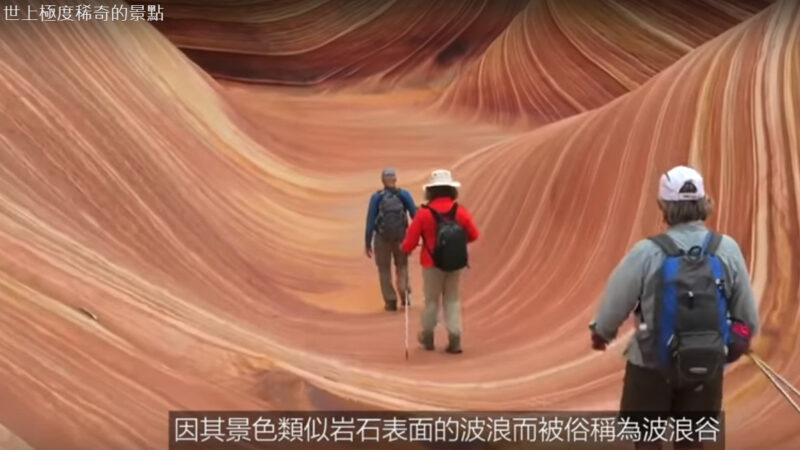 世界上极度稀奇的景点 波浪谷(视频)