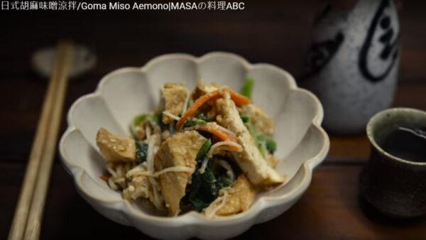 日式胡麻味噌凉拌 非常香(视频)
