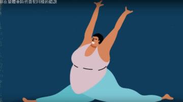18个你在量体重时可能会犯的错误(视频)