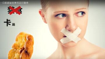 一日饥饿秘密获得诺贝尔奖 禁食的健康益处(视频)