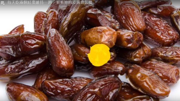 每天吃兩個紅棗 你的皮膚會很棒(視頻)