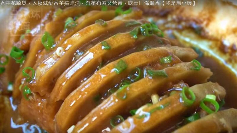 香芋花腩煲 有荤有素又营养(视频)