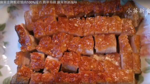 金牌脆皮烧肉 美味零失败(视频)