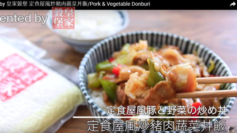 猪肉蔬菜饭 非常可口(视频)